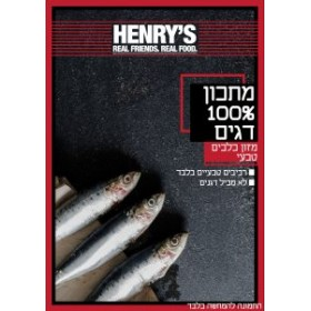 """הנריס לכלבים 100% דגים 4 ק""""ג"""